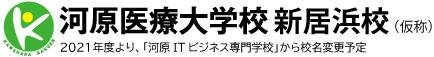 河原医療大学校 新居浜校(仮称)