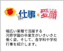 TV番組 夢・仕事・愛顔(ゆめ・しごと・えがお)
