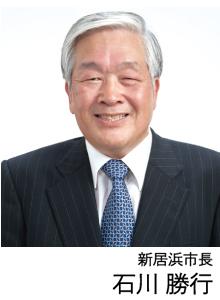 新居浜市長 石川勝行