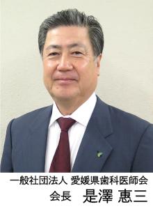 愛媛県歯科医師会 会長 是澤惠三