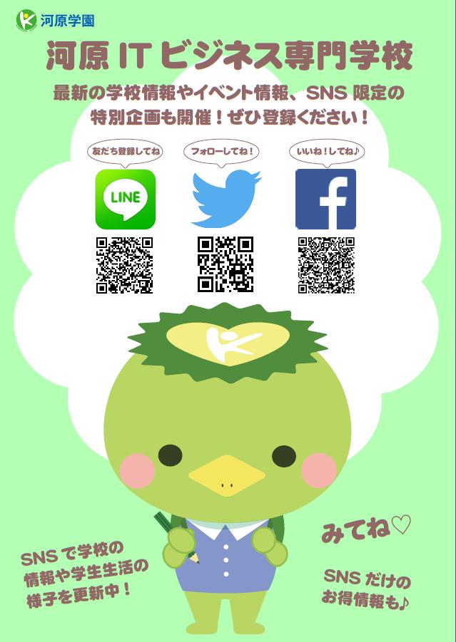 河原ITビジネス専門学校 LINE@